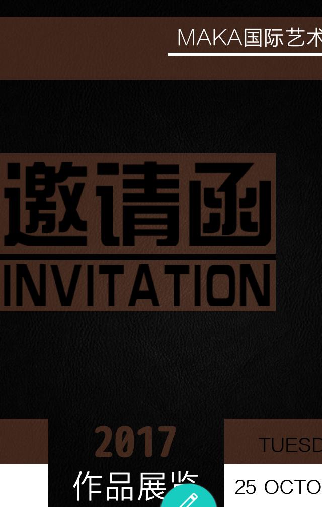 艺术展邀请函海报,艺术展邀请函海报制作,艺术展邀请