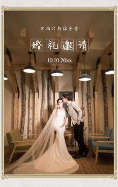 华丽、复古、高端、金色年华婚礼邀请函