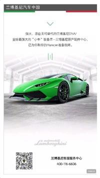 兰博基尼汽车中国