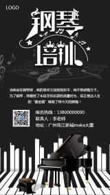 黑色卡通清新教育培训暑假班钢琴培训招生宣传海报