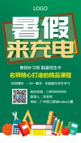 绿色卡通清新教育培训暑假班招生宣传海报