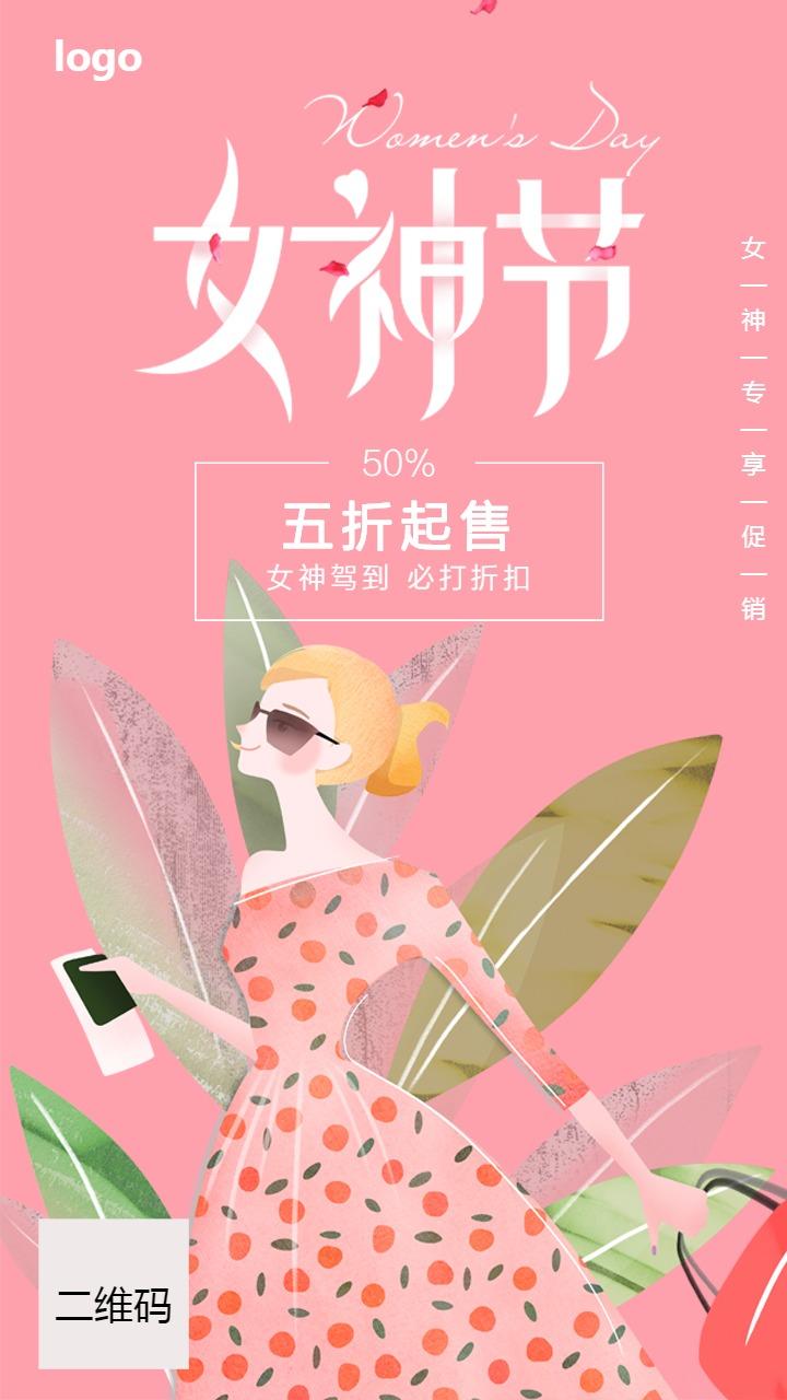 3.8妇女节女神节促销手机海报