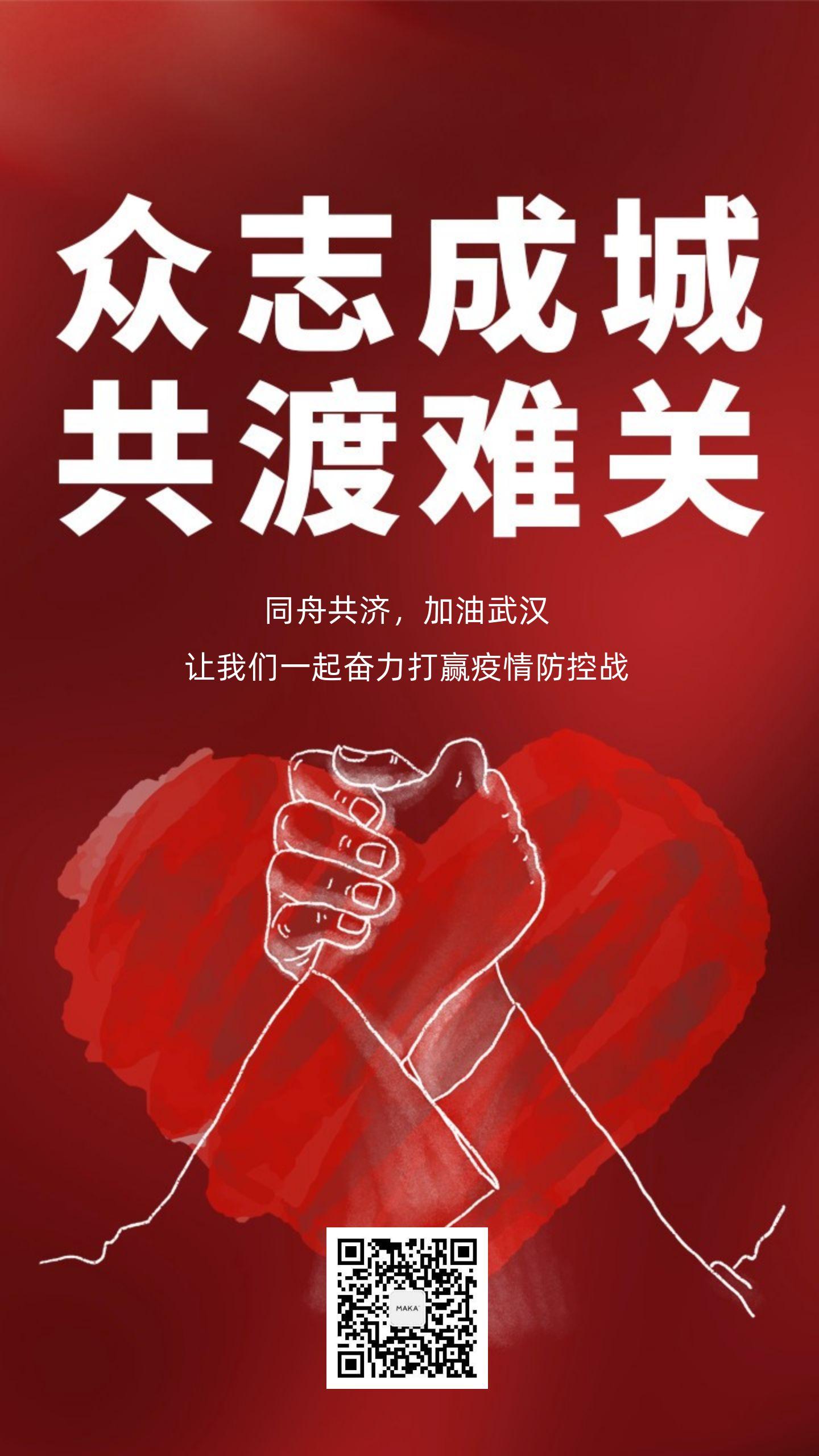 疫情防范众志成城预防新型肺炎冠状病毒扁平简约健康宣传海报