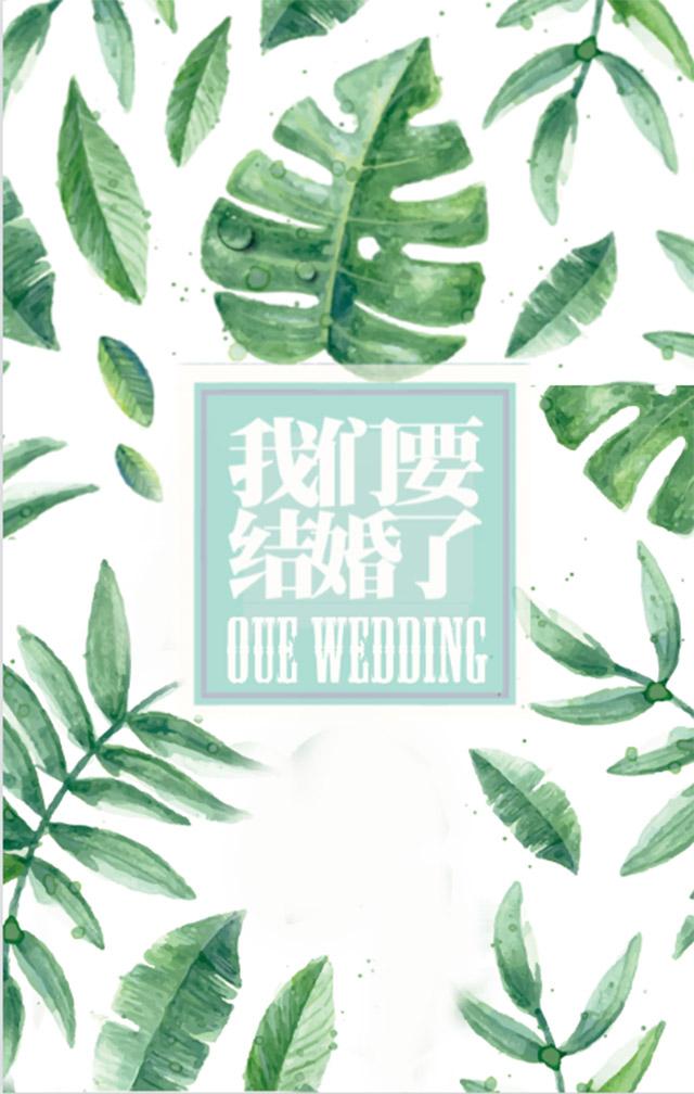"""""""森づ情歌""""我们要结婚了婚礼电子请柬."""
