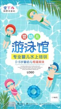 清凉夏天婴儿游泳馆水上培训创意海报