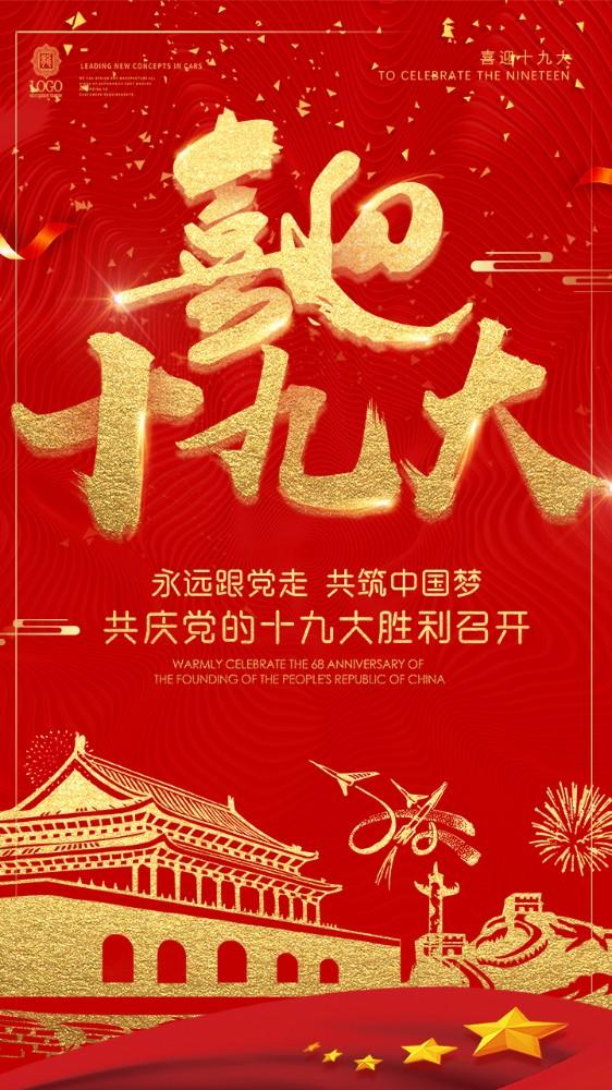 喜庆喜迎党的十九大共筑中国梦党建海报