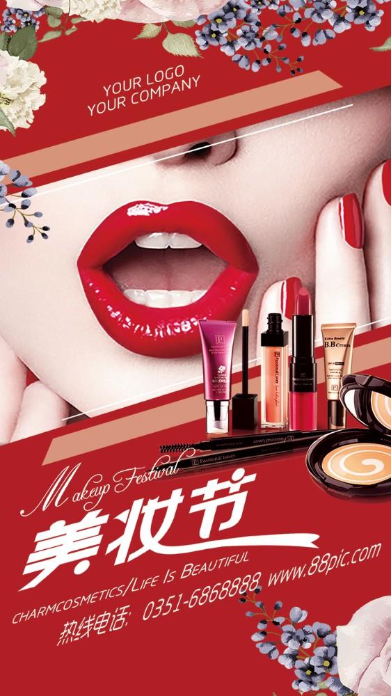 时尚彩妆海报美容化妆品海报模板