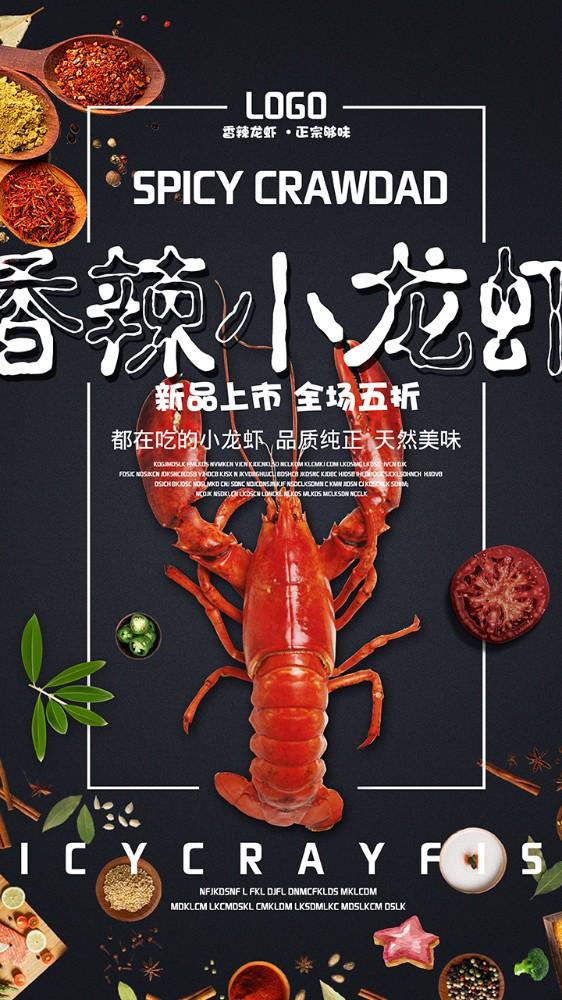 小龙虾餐饮美食促销