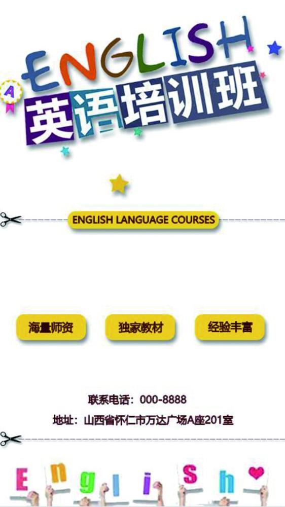 通用英语培训海报