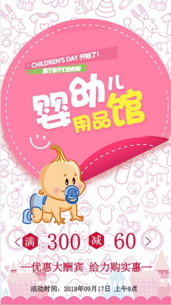 母婴用品海报