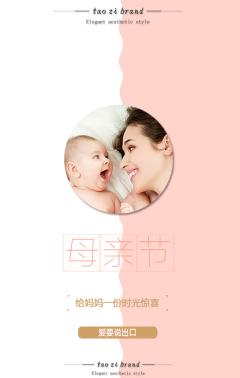 暖心母亲节产品促销