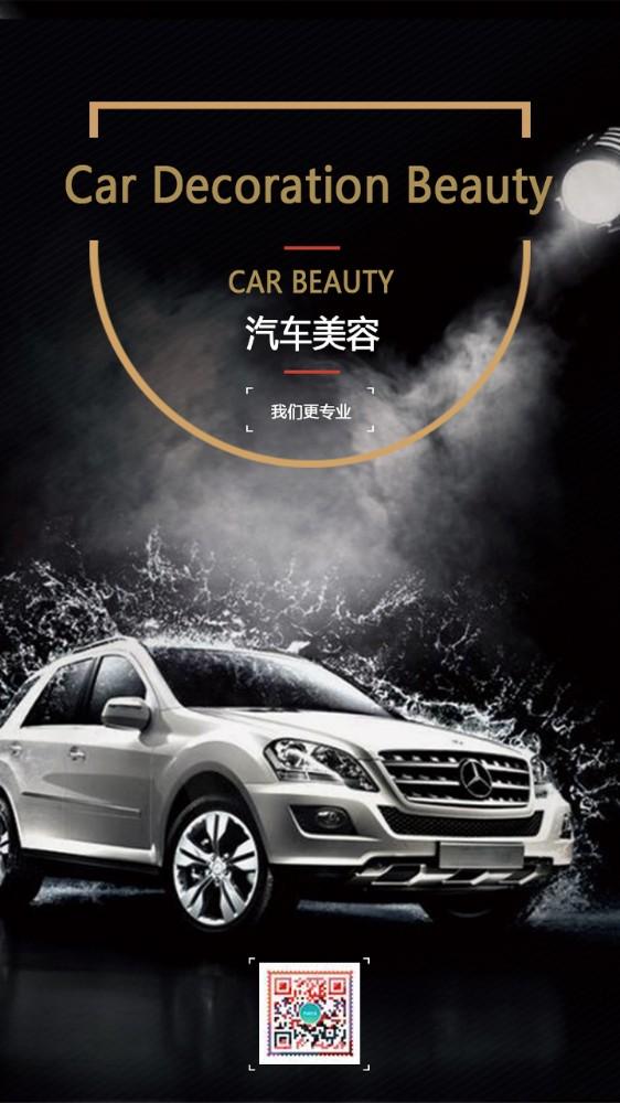 汽车美容保养海报