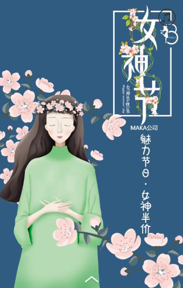 38女王节女神节手绘小清新唯美风浪漫店铺活动促销通用模板