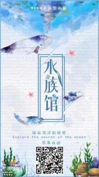 水族馆/海洋世界宣传