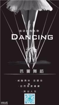 极简黑白芭蕾舞蹈培训