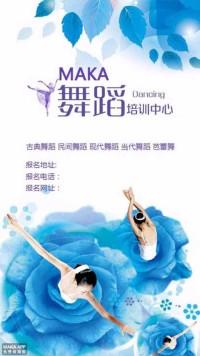舞蹈/舞蹈培训班/舞蹈培训机构宣传