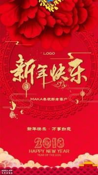 中国风新年春节祝福贺岁宣传