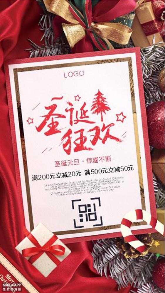 圣诞节/圣诞节促销宣传