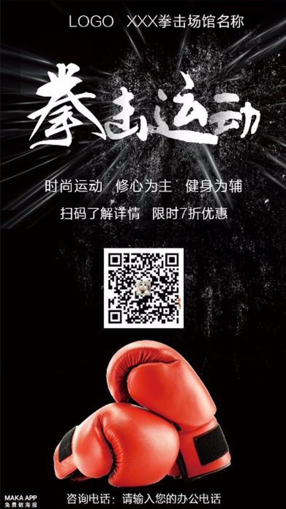 拳击/拳击场馆俱乐部/武术/体育运动项目招生宣传