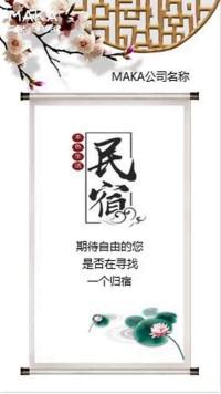 民宿/青旅/酒店朋友圈小视频宣传