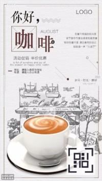 咖啡/咖啡馆/咖啡厅/下午茶宣传