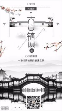 古镇/民宿/旅游景点宣传
