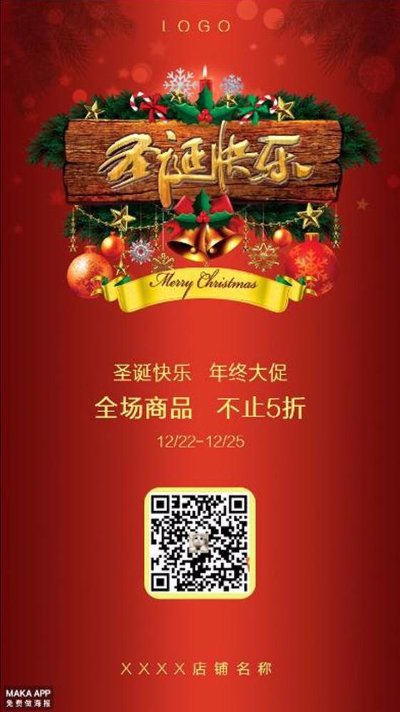 圣诞快乐/圣诞节快乐/圣诞节促销/店铺宣传/圣诞节祝福