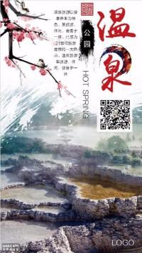 温泉/温泉旅游/度假/旅游/景点宣传
