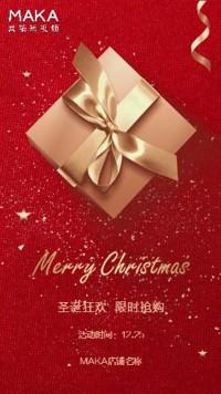 圣诞节店铺活动朋友圈宣传小视频