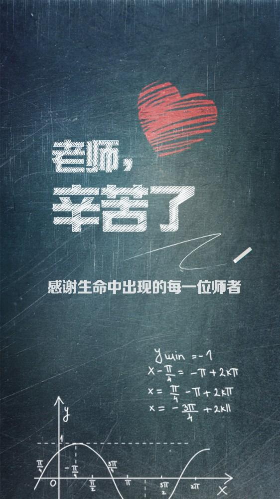 感恩节教师节节日感谢海报