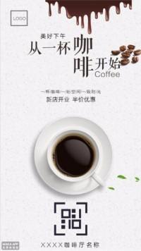 咖啡/咖啡馆/咖啡厅/下午茶店铺促销宣传