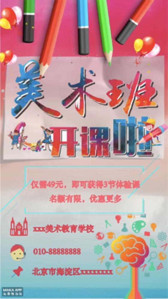 美术班寒假招生海报模版