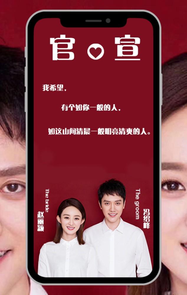 官宣赵丽颖冯绍峰红色创意婚礼请柬婚礼邀请函