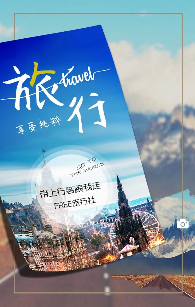 旅行社自由行毕业旅行蜜月旅行旅游产品推广特色青春唯美模板