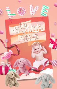 年中大促母婴用品产品囤货促销新品上市新店开业母亲节宣传活动模板