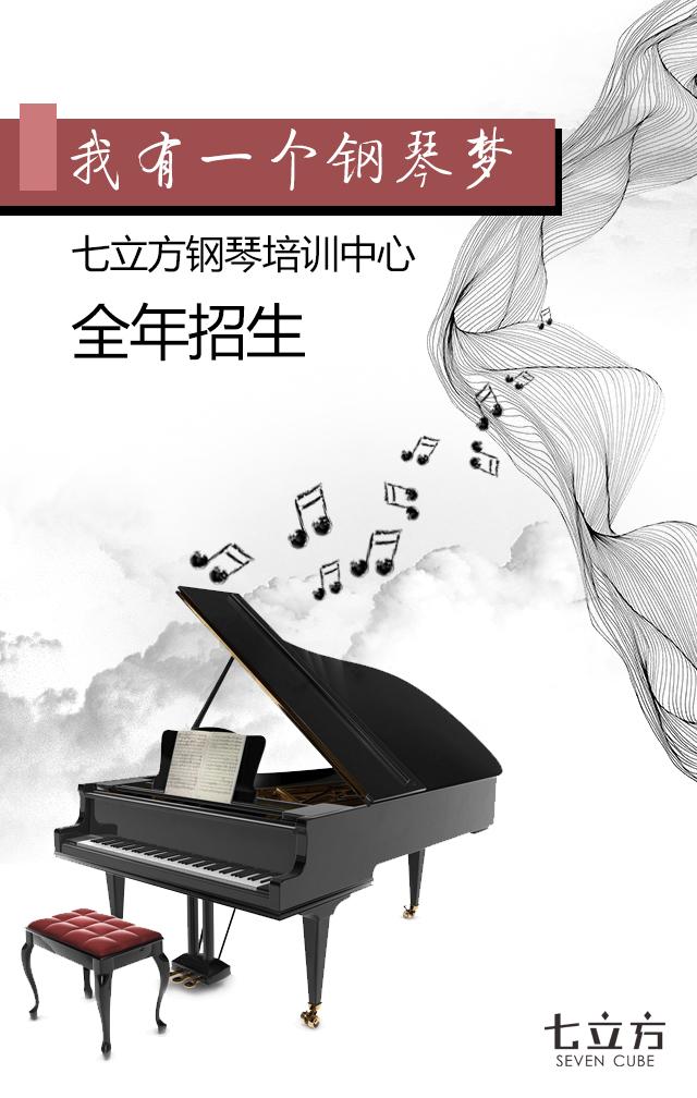 创意简约钢琴培训课程招生暑期兴趣班夏令营艺术中心考级培训机构学校教育