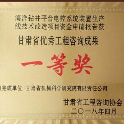 甘肃省论文科学研究院有限责任v论文广告设计的机械图片