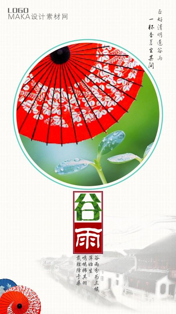 二十四节气谷雨手机海报