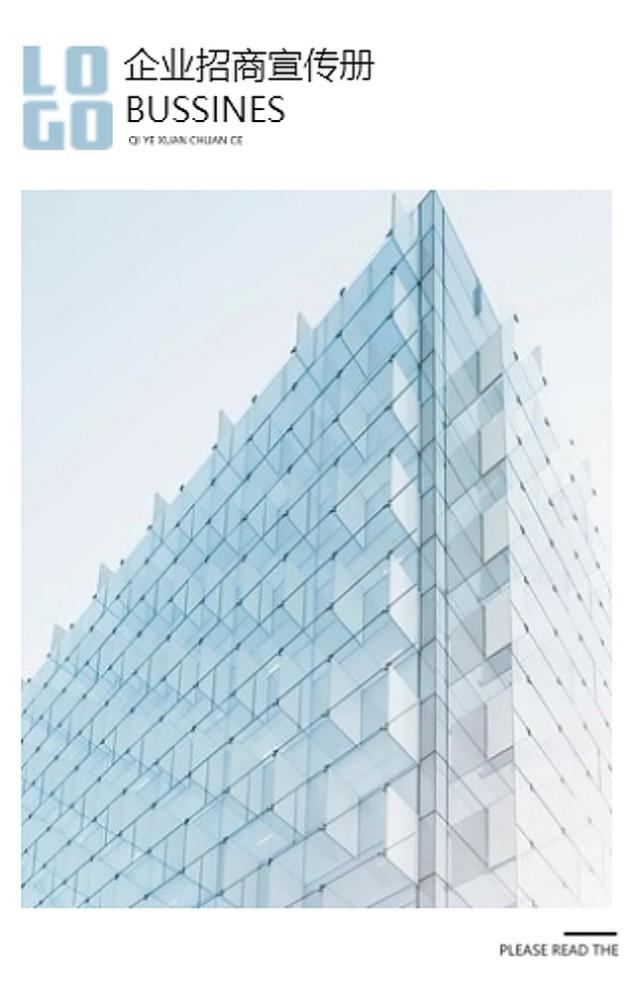企业宣传画册招商加盟企业画册宣传简介蓝色