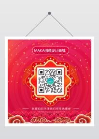 喜庆中国红电商微商购物活动宣传新年推广促销引导关注通用型微信二维码