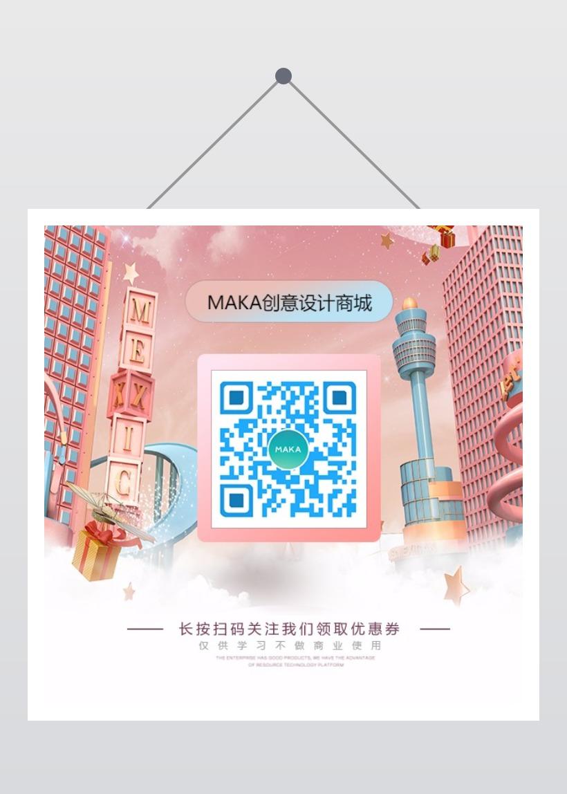 时尚电商商场微商户外活动娱乐KTV推广促销引导关注通用型微信二维码