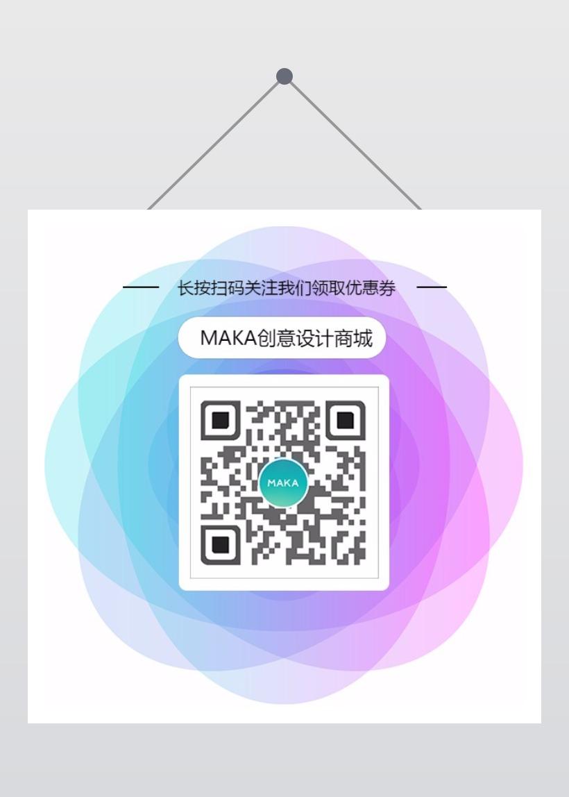 时尚互联网科技金融峰会通用型微信二维码