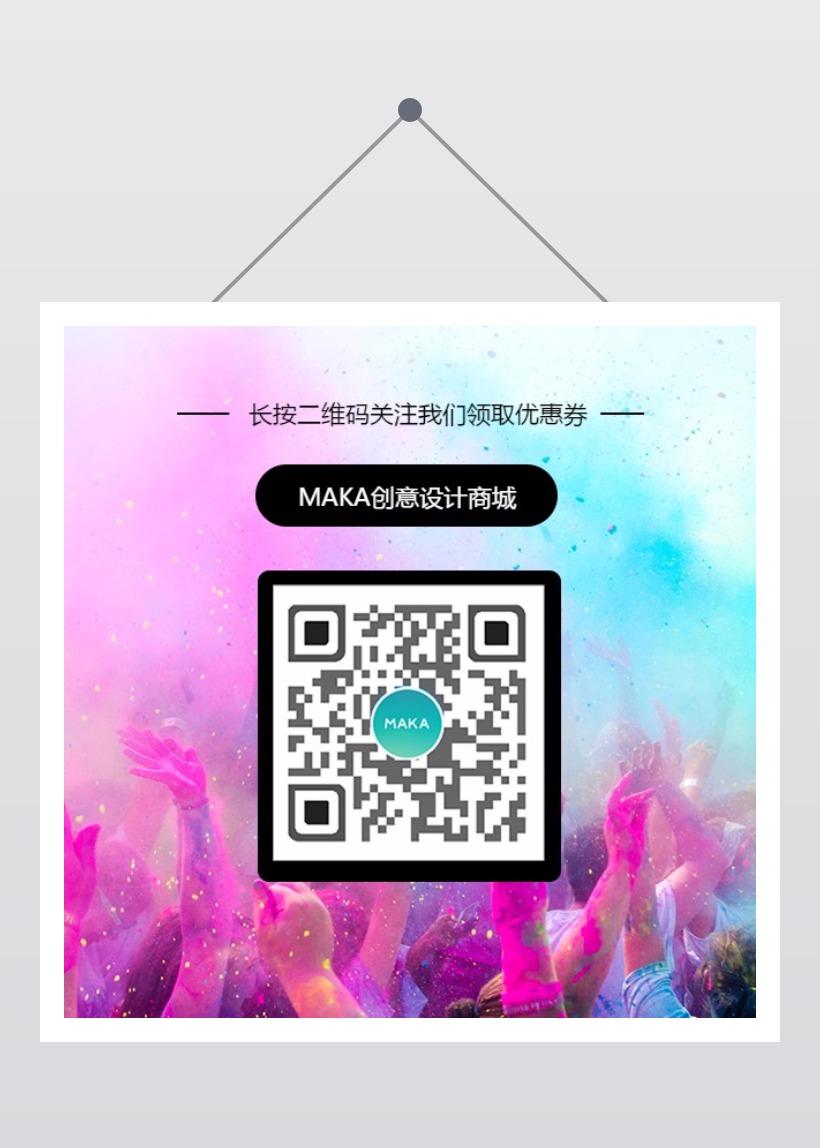 酒吧时尚活动户外活动KTV通用型微信二维码