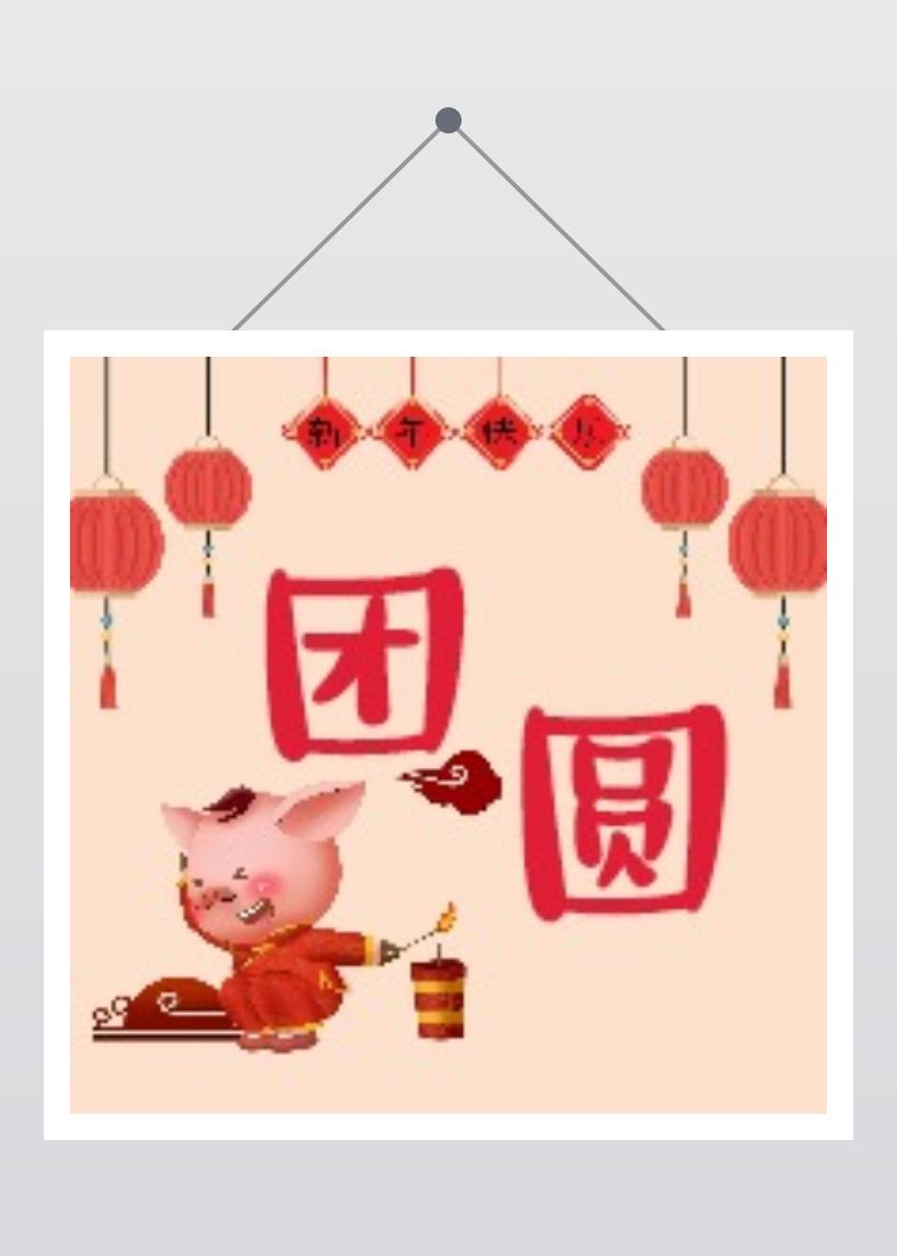 春节新年家人团圆公众号小图