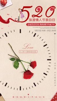 520浪漫情人节促销活动海报