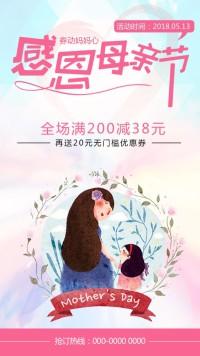 母亲节促销活动海报模板