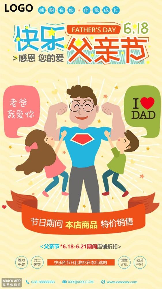 父亲节和618商场促销海报