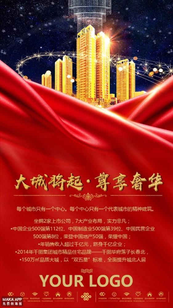 高端大气黑金丝绸房地产楼盘金融宣传海报