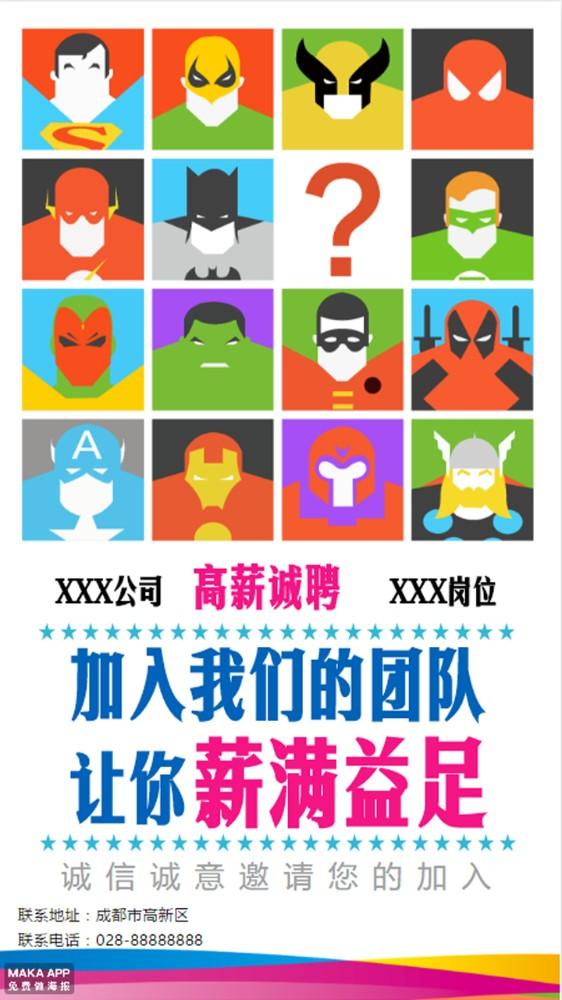卡通超级英雄风格招聘海报