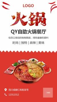 火锅餐厅红色系宣传模板